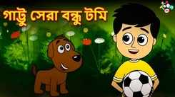 Most Popular Bengali  Story For Children - Gattu's New Friend Tommy| Videos For Kids | Kids Songs