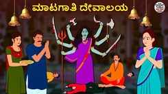 Watch Latest Kids Kannada Nursery Story 'ಮಾಟಗಾತಿ ದೇವಾಲಯ - The Witch Temple' for Kids - Check Out Children's Nursery Stories, Baby Songs, Fairy Tales In Kannada