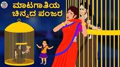 Watch Latest Kids Kannada Nursery Story 'ಮಾಟಗಾತಿಯ ಚಿನ್ನದ ಪಂಜರ - The Golden Cage Of The Witch' for Kids - Check Out Children's Nursery Stories, Baby Songs, Fairy Tales In Kannada
