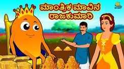 Check Out Latest Children Kannada Nursery Story 'ಮಾಂತ್ರಿಕ ಮಾವಿನ ರಾಜಕುಮಾರಿ - The Magical Mango Princess' for Kids - Watch Children's Nursery Stories, Baby Songs, Fairy Tales In Kannada