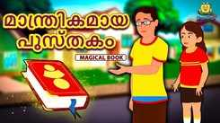 Popular Kids Song and Malayalam Nursery Story 'Magical Book' for Kids - Check out Children's Nursery Rhymes, Baby Songs and Fairy Tales In Malayalam