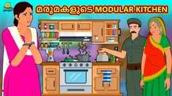 Popular Kids Song and Malayalam Nursery Story 'The Daughter In Law's Modular Kitchen' for Kids - Check out Children's Nursery Rhymes, Baby Songs and Fairy Tales In Malayalam