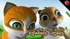 Check Out Popular Kids Song and Malayalam Nursery Story 'Honesty For Kids From Kathu | Pupi and Banu Bablu' Jukebox for Kids - Check out Children's Nursery Rhymes, Baby Songs and Fairy Tales In Malayalam