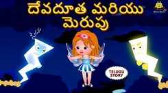 Watch Popular Children Telugu Nursery Story 'Fairy and Electricity' for Kids - Check out Fun Kids Nursery Rhymes And Baby Songs In Telugu