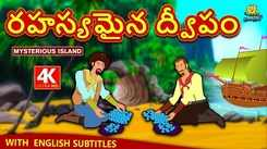 Watch Popular Children Telugu Nursery Story 'Mysterious Island' for Kids - Check out Fun Kids Nursery Rhymes And Baby Songs In Telugu