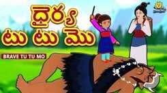 Watch Popular Children Telugu Nursery Story 'The Brave Tu Tu Mo' for Kids - Check out Fun Kids Nursery Rhymes And Baby Songs In Telugu