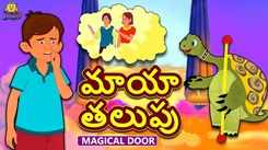 Popular Kids Song and Telugu Nursery Story 'Magical Door' for Kids - Check out Children's Nursery Rhymes, Baby Songs and Fairy Tales In Telugu