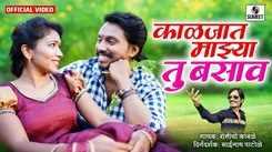 Watch Popular Marathi Song Music Video - 'Kaljat Majhya Tu Basav' Sung By Romyo Kamble