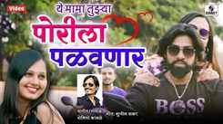 Watch Popular Marathi Song Music Video - 'Mama Tujhya Porila Palavnar' Sung By Romyo Kamble