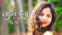 Watch Latest Marathi Song 'Line Dena Tu Mala' Sung By Dhiraj Parkar