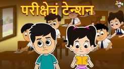 Most Popular Kids Marathi Goshti - Exam Tension   Videos For Kids   Kids Cartoons   Marathi Story