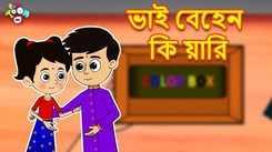 Watch Latest Children Bengali Story 'Bhai - Behan Ki Yaari' for Kids - Check out Fun Kids Nursery Rhymes And Baby Songs In Bengali