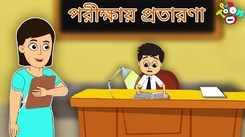 Watch Latest Children Bengali Story 'Gattu's Exam' for Kids - Check out Fun Kids Nursery Rhymes And Baby Songs In Bengali