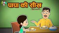 Watch Popular Children Hindi Nursery Story 'Papa Ki Seekh' for Kids - Check out Fun Kids Nursery Rhymes And Baby Songs In Hindi