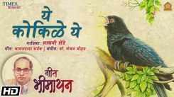 Watch Latest Marathi Song Music Video - 'Ye Kokile Ye' Sung By Sawani Shende