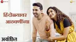 Watch Popular Marathi Song Music Video - 'Hindolyavar Athavaninchya' Sung By Anupam Roy