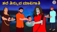 Check Out Latest Children Kannada Nursery Story 'ತಲೆ ತಿನ್ನುವ ಮಾಟಗಾತಿ - The Head Eating Witch' for Kids - Watch Children's Nursery Stories, Baby Songs, Fairy Tales In Kannada