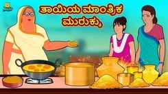 Watch Latest Kids Kannada Nursery Story 'ತಾಯಿಯ ಮಾಂತ್ರಿಕ ಮುರುಕ್ಕು - The Mother's Magical Chakli' for Kids - Watch Children's Nursery Stories, Baby Songs, Fairy Tales In Kannada