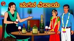 Watch Latest Kids Kannada Nursery Story 'ಮಗನ ವಿದಾಯ - The Son's Farewell' for Kids - Watch Children's Nursery Stories, Baby Songs, Fairy Tales In Kannada