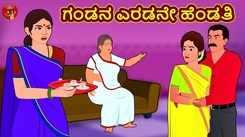 Watch Latest Kids Kannada Nursery Story 'ಗಂಡನ ಎರಡನೇ ಹೆಂಡತಿ - The Husband's Second Wife' for Kids - Watch Children's Nursery Stories, Baby Songs, Fairy Tales In Kannada