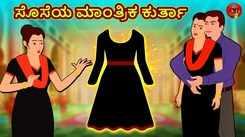 Watch Latest Kids Kannada Nursery Story 'ಸೊಸೆಯ ಮಾಂತ್ರಿಕ ಕುರ್ತಾ - The Daughter In Law's Magical Kurta' for Kids - Watch Children's Nursery Stories, Baby Songs, Fairy Tales In Kannada