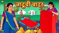Marathi Popular Children Story: Watch New Marathi Story 'Magical Bed Sheet' for Kids