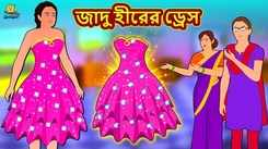 Watch Latest Children Bengali Story 'Jadu Hirer Dress' for Kids - Check out Fun Kids Nursery Rhymes And Baby Songs In Bengali
