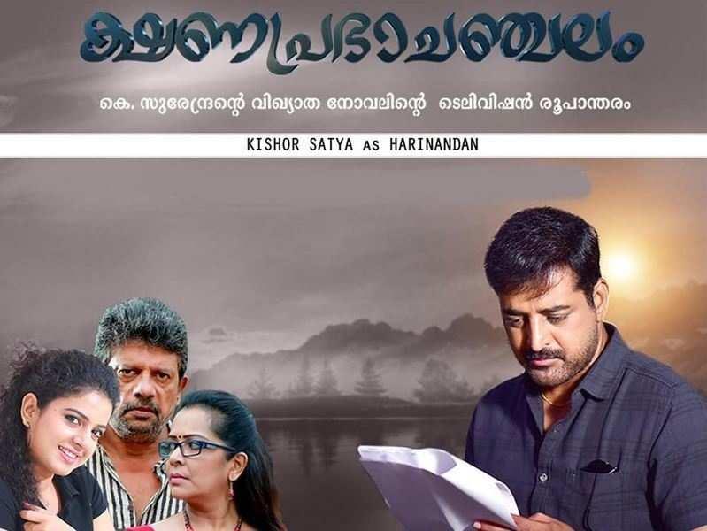 Popular show 'Kshanaprabhachanchalam' set for a rerun soon