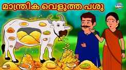Watch Popular Children Malayalam Nursery Story 'The Magical White Cow' for Kids - Check out Fun Kids Nursery Rhymes And Baby Songs In Malayalam