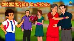 Popular Kids Song and Malayalam Nursery Story 'The Mother's Greatness' for Kids - Check out Children's Nursery Rhymes, Baby Songs and Fairy Tales In Malayalam