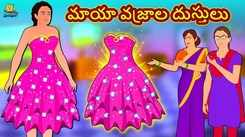 Popular Kids Song and Telugu Nursery Story 'The Dress Of The Magical Diamonds' for Kids - Check out Children's Nursery Rhymes, Baby Songs and Fairy Tales In Telugu