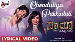 Drama   Song - Chendutiya Pakkadali (Lyrical)