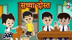 Watch Popular Children Hindi Nursery Story 'True Friend' for Kids - Check out Fun Kids Nursery Rhymes And Baby Songs In Hindi