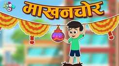 Watch Popular Children Hindi Nursery Story 'Makhan Chor' for Kids - Check out Fun Kids Nursery Rhymes And Baby Songs In Hindi