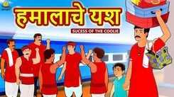 Marathi Popular Children Story: Watch New Marathi Story 'Hamalache Yash' for Kids