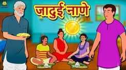 Marathi Popular Children Story: Watch New Marathi Story 'Jadui Nane' for Kids