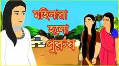 Watch Latest Children Bengali Story 'Aurat Bani Mard' for Kids - Check out Fun Kids Nursery Rhymes And Baby Songs In Bengali