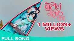 Check Out Latest Marathi Love Song 'Botin Yeshil Ka' Sung By Keval Walanj And Sneha Mahadik
