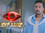 Bigg Boss Kannada 8 to resume with 12 contestants in the house