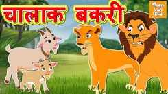 Watch Popular Children Hindi Nursery Story 'Chalak Bakri' for Kids - Check out Fun Kids Nursery Rhymes And Baby Songs In Hindi