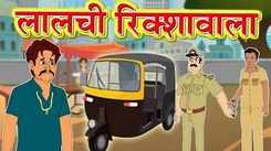 Watch Popular Children Hindi Nursery Story 'Lalchi Rickshaw' for Kids - Check out Fun Kids Nursery Rhymes And Baby Songs In Hindi