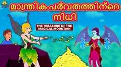 Popular Kids Song and Malayalam Nursery Story 'The Treasure Of The Magic Mountain' for Kids - Check out Children's Nursery Rhymes, Baby Songs and Fairy Tales In Malayalam