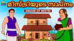 Popular Kids Song and Malayalam Nursery Story 'Dream Of Mistri' for Kids - Check out Children's Nursery Rhymes, Baby Songs and Fairy Tales In Malayalam