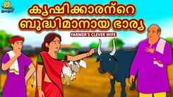 Watch Popular Children Malayalam Nursery Story 'Magical Face' for Kids - Check out Fun Kids Nursery Rhymes And Baby Songs In Malayalam