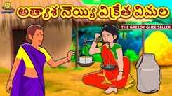 Watch Popular Children Telugu Nursery Story 'The Greedy Ghee Seller Vimla' for Kids - Check out Fun Kids Nursery Rhymes And Baby Songs In Telugu