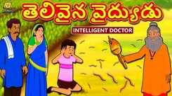 Watch Popular Children Telugu Nursery Story 'The Intelligent Doctor' for Kids - Check out Fun Kids Nursery Rhymes And Baby Songs In Telugu