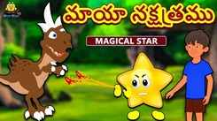 Popular Kids Song and Telugu Nursery Story 'Magical Star' for Kids - Check out Children's Nursery Rhymes, Baby Songs and Fairy Tales In Telugu