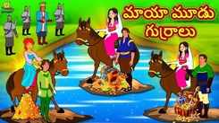 Popular Kids Song and Telugu Nursery Story 'The Magical Three Horses' for Kids - Check out Children's Nursery Rhymes, Baby Songs and Fairy Tales In Telugu