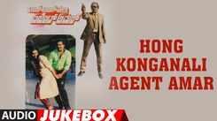 Check Out Popular Kannada Music Audio Song Jukebox Of 'Hong Konganali Agent Amar' Featuring Ambarish And Ambika