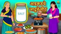 Marathi Popular Children Story: Watch New Marathi Story 'Aaikadche Jaduche Mith' for Kids